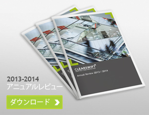 Clearswift Annual Review 2013-14